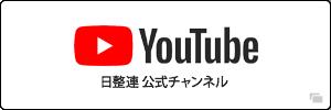日整連YouTubeチャンネル